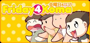 Friday 4Koma 「金曜日4コマ」