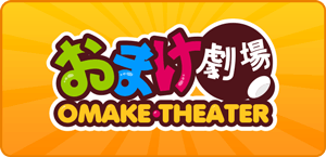 Omake Theater 「おまけ劇場」 — Anime/Animations