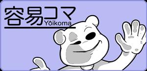 Yōikoma 「容易コマ」