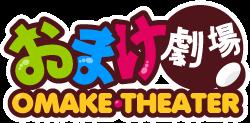 Omake Theater 「おまけ劇場」