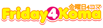 Friday 4Koma 「4コマ漫画」